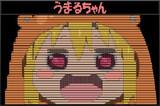 干物妹!うまるちゃん【コメントアート】CA