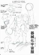 器械化宇宙服(ロボット・スーツ)