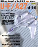 MMDの名機シリーズ 「U-F/A27 オリガ」