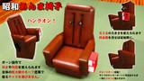 【MMD】昭和あんま椅子 【配布】