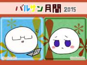 それっぽいもちアイコン【バルサン月間2015】