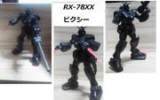 RX-78XX ピクシー