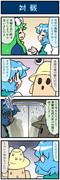 がんばれ小傘さん 1727