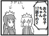 【Web漫画連載】おろかな子ちゃん12話その2(宣伝)