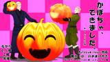 【MMDアクセサリ配布あり】ガラスっぽいかぼちゃ