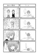 省エネ四コマ⑩