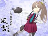 【MMD艦これ】風雲ちゃん配布
