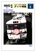 MMD鉄道ダイヤ情報[2015年8月号]