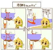 【4コマ】赤獅子さんのナゾ