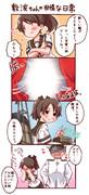艦これマンガ「敷波ちゃんの非情な日常」