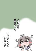 ゲス顔雪風