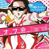 オ→フ→会→Zero!(無職ドライバー)