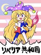 星 条 旗 の ピ エ ロ