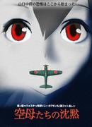 【MMD】空母たちの沈黙