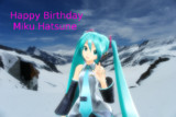 ミクちゃん誕生日おめでとう