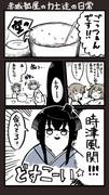 艦これ相撲漫画