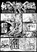 【艦これ】秋津洲流戦場航海術【秋津洲】