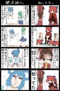 【四コマ】ドッキング!壁尻娘々!!