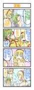 ハイてゐんぽ東方 35