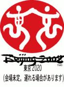 東京オリンピック2020・戦慄のオリジナリティ