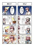 VS加賀さん21