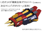 【MMD】L式オリメカ 勇者 その5【制作中】