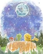 【ポケモン】夢を語り合った夜【水彩】