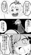 家に帰ったら姫小路さんが幼女になってました。