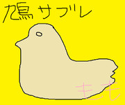 鳩サブレー
