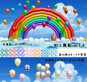 【配布】虹と風船ステージ2.0