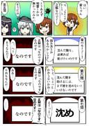 第六駆逐隊で読み方講座 4