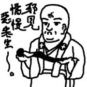 武器:経巻 唱えて通力術を発動
