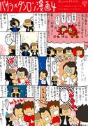 バサラ×ダンロン漫画4