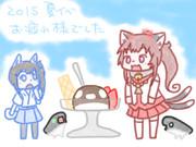 お疲れ様会(2015夏)