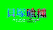 貝塚喰種ロゴGB
