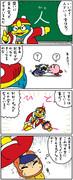 ただのカービィ漫画4