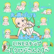 【クピドさん2】- LINEスタンプ