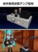 【MMD】真空管ギターアンプ【モデル配布】