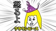 クラウンピース【ネタ】