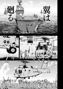 砲雷撃戦18合同参加「原稿交換大作戦!!」