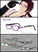 モーフ入り眼鏡配布2
