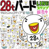 LINEスタンプ【28tバード】販売中