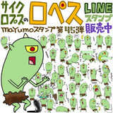 LINEスタンプ【サイクロプスのロペス】販売中