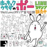 LINEスタンプ【ホッキョクウサギのポー】販売中