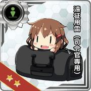 雷「司令官についていくわ!」