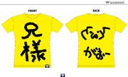 兄様(アニサマ)Tシャツ