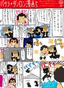 バサラ×ダンロン漫画5