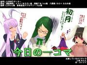 MMDで今日の一コマ【オリキャラ×東方】