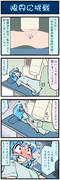 がんばれ小傘さん 1747
