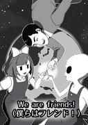 「僕らはフレンド!」